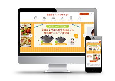 家庭料理研究家奥薗壽子様のオフィシャルサイト作成